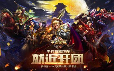 Le jeu Kings of Glory fait parler de lui en Chine, risque d'Addcition?